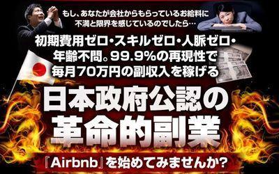 初期費用ゼロは厳しいよ(笑) 佐藤健太 Airbnb伝承プロジェクト 批評