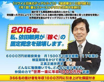 依田敏男 ザ・ファミリープロジェクト(TFP) 批評