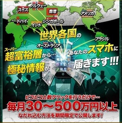 億万長者の極秘情報 ジャックポットミッション 北川亜美 宮崎正 批評