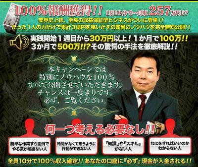 詐欺?(笑)千代田隼人 パーフェクトリワードビジネスアカデミー