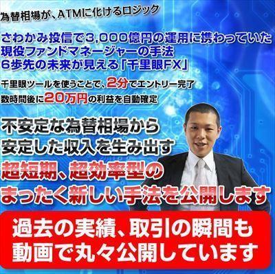 千里眼FX第二期 山崎 毅 株式会社ヒトリメシサポート 批評