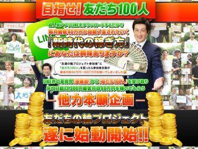 安藤真の友達の輪プロジェクトで参加者全員が最低月収40万円は不可能