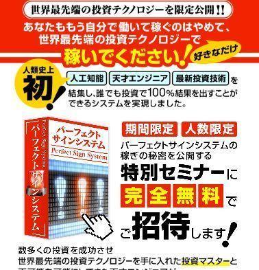 和泉竜司のパーフェクトサインシステムは果たして世界最先端の投資テクノロジーで作られたものなのか?