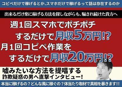 喫茶店オーダー転売プロジェクト 松木慎也 批評