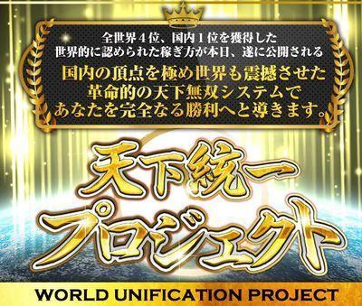 坂本京介さんの天下統一プロジェクト特別勉強会に疑惑浮上か?