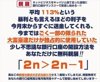 完全合法なデキレース 月利100%ビジネス 藤田ヒロ 検証
