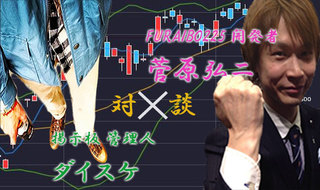 furaibo225の実践結果と検証 動画公開 10月の結果は?