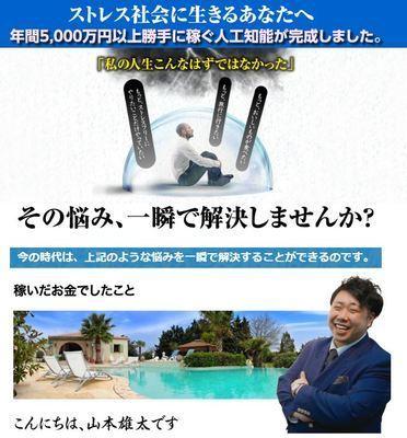 山本雄太のAIビジネスプロジェクトはどうなの?RMTって大丈夫?