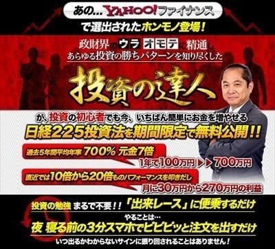 吉田式日経225 投資の達人 吉田裕章 批評