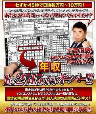 未開拓ビジネス 正真正銘の億万長者 花田浩 株式会社プログレスマインド 批評