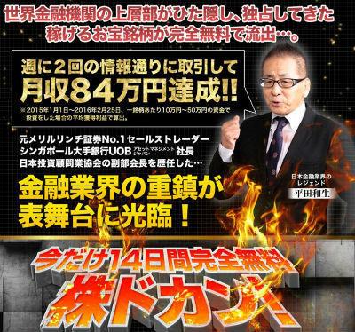 株ドカン!で捏造発覚か・・・平田和生は信用できるか?