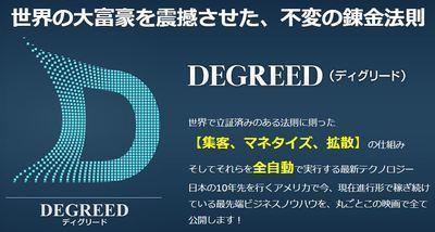 池田秀樹 ディグリードプログラム 批評