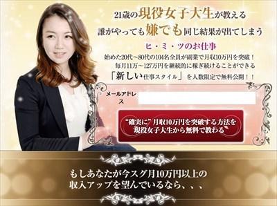 藤堂さら 現役女子大生が教える確実に月収10万円を突破する方法?Celeb Traders Academy 批評