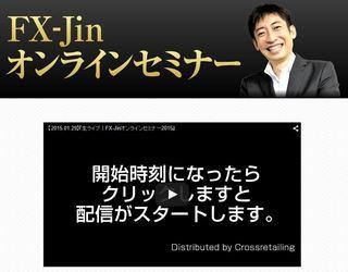 FX-Jinオンラインセミナー2015ってどうなの?