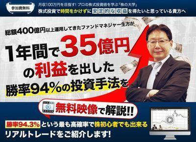 生方茂樹さんの株の大学 価格は25万円?