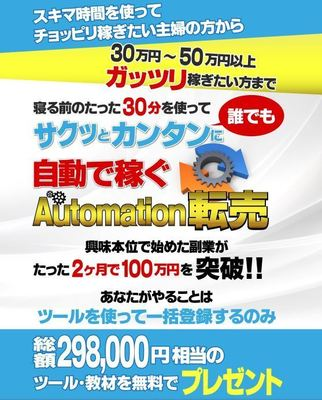 石井道明さんのAutomation転売について