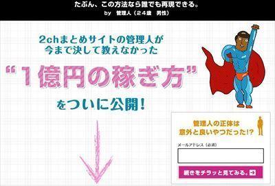 臼井信治 2ちゃんまとめサイトの全貌とは?