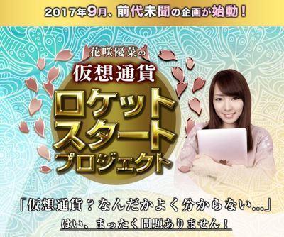 花咲優菜さんの仮想通貨ロケットスタートプロジェクト 批評