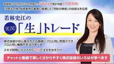 若林史江の実況!「生」トレード レビュー