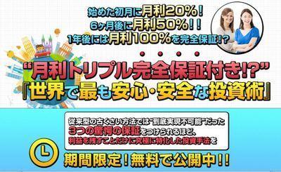 鍋倉正博 トリプルFX(ライフアビリティー) ソウルメイトファミリー 批評