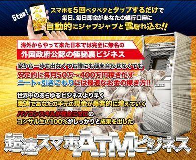 近藤ひろし ゲーム錬金術(即金クリックビジネス) 批評