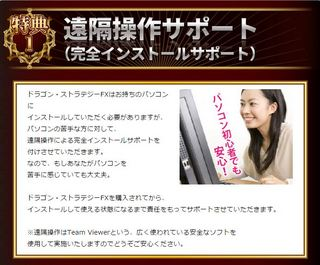 ドラゴン・ストラテジーFX〜三種の神器〜は詐欺なのか?