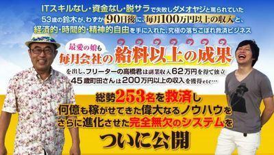 鈴木雅之 ダメおやじが月100万円を稼いでいる方法?