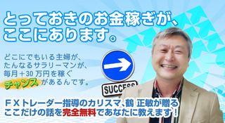 鶴 正敏 鶴リッチプロジェクト 評判 レビュー検証