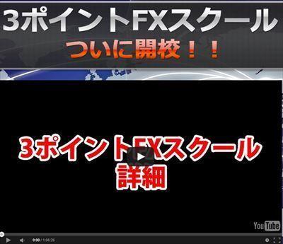 藤田ヒロの3ポイントFXスクールの入塾を勧めない理由