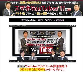 斉藤和也 スマホYoutuberアカデミー 9月26日朝5時募集開始か?
