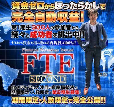 ほったらかすな(笑)佐藤孝法のFTEセカンド 批評
