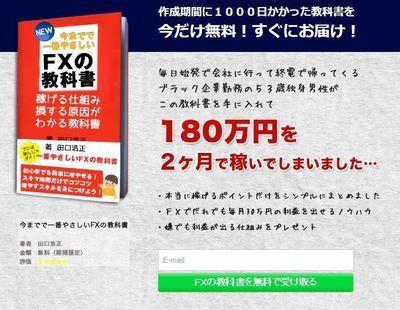 矛盾? 田口浩正さんのFXの教科書 批評