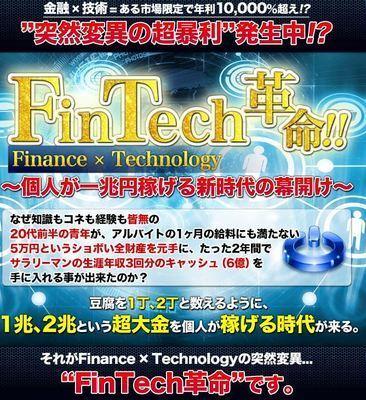 廣岡翔のFinTechアカデミー 個人が1兆円稼げる時代の幕開けって(爆笑)