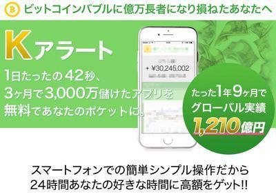 滝口和幸の3000万円儲かってしまうKアラートとは?