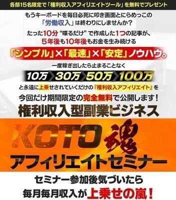 4記事で50万円?林田幸一のKOTO魂アフィリエイトセミナーについての批評