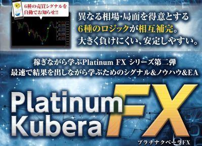Platinum Kubera FX 検証とレビュー