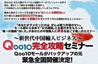 おいしい未開拓地とは? Mr.KのQoo10完全攻略セミナー Apprize株式会社 批評