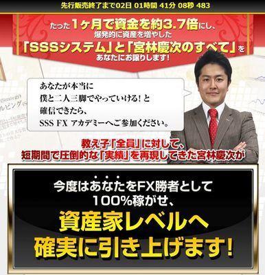 【誇大表現の応酬】SSSFXアカデミー 宮林慶次 田嶋哲也