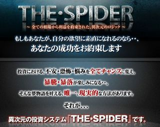 THE・SPIDER FX商材 口コミ 評判