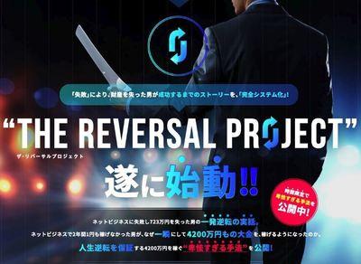 笠原翔のザ・リバーサルプロジェクトで年収4200万円は確定するのか?