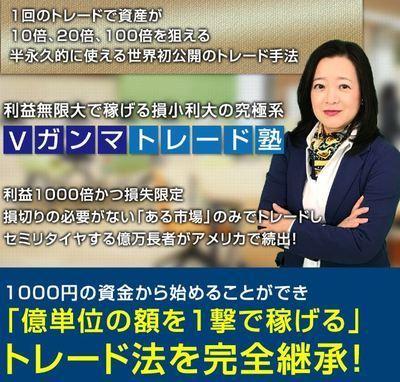 持田有紀子のVガンマトレード塾に参加価値はあるのか?詐欺?