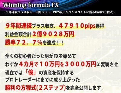 ツールが使えない? Winning formula FX(ウイニングフォーミュラFX) 検証