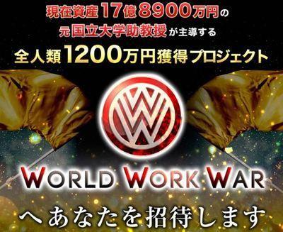 天野倫太郎のWorld Work Warについて言及しました