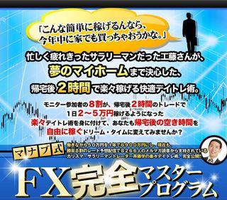 斎藤学 マナブ式FX完全マスタープログラムは使えない商材なのか?