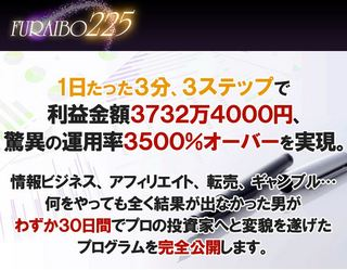 FURAIBO225 特典が31日24時で削除