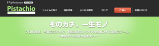 FXplus3 Pistachio FX商材 口コミ 評判