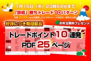 【ドラストFX】鉄板勝ちトレード特典は明日まで!