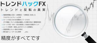 トレンドハックFX FX商材 口コミ 検証